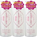 【3個】 菊正宗 日本酒の化粧水 500mlx3個 (4971650800486)
