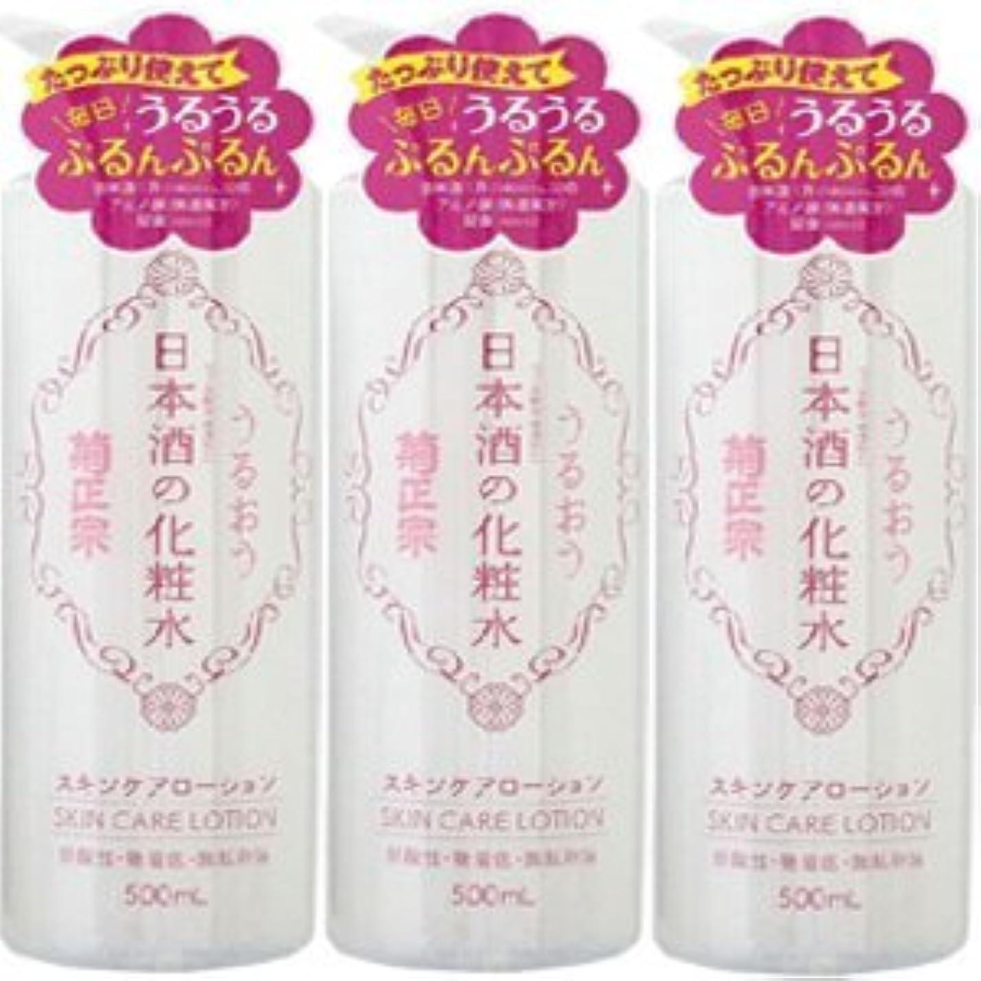 感謝する配管責任者【3個】 菊正宗 日本酒の化粧水 500mlx3個 (4971650800486)