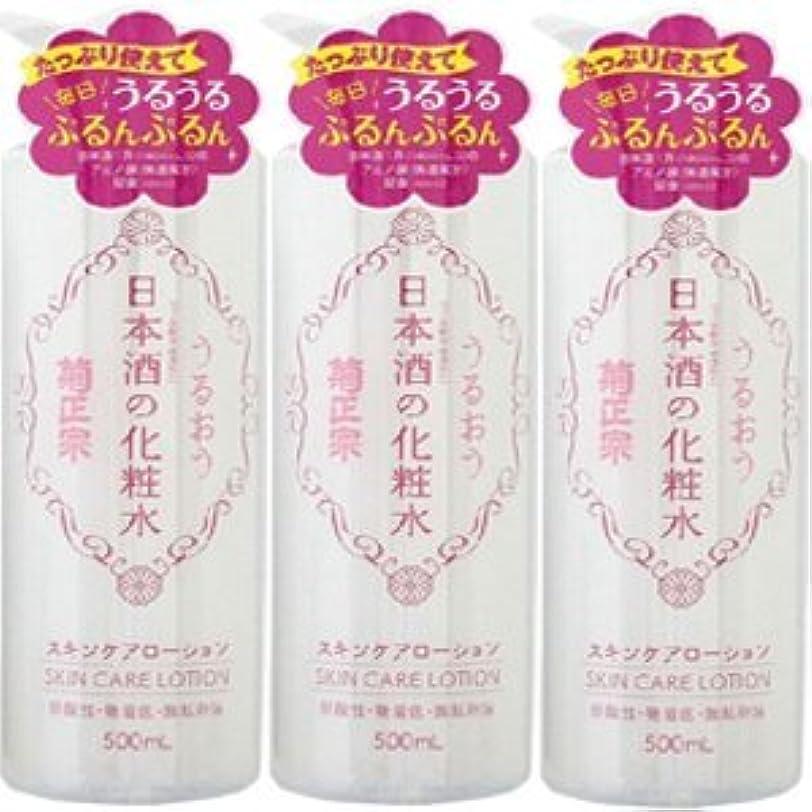 爵呼びかける行進【3個】 菊正宗 日本酒の化粧水 500mlx3個 (4971650800486)