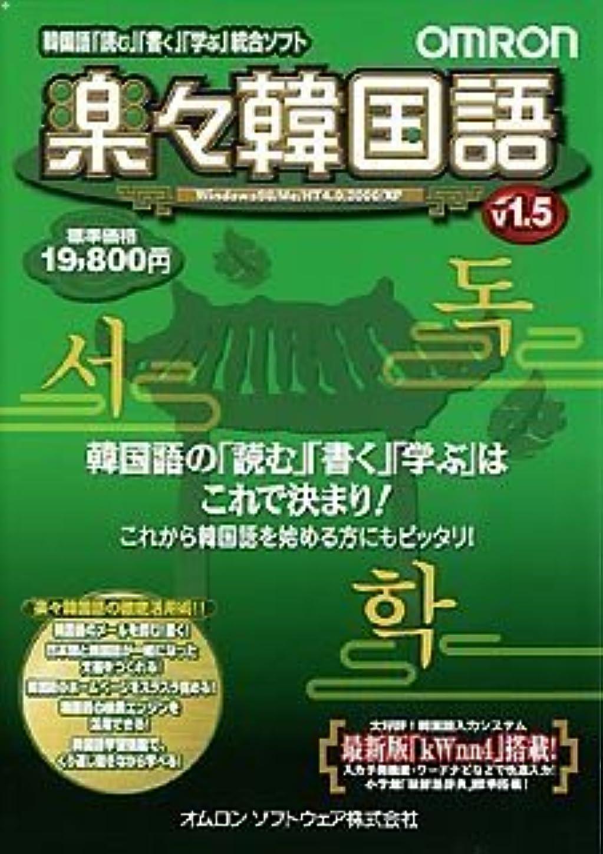 解釈するアクションピアノを弾く楽々韓国語 V1.5