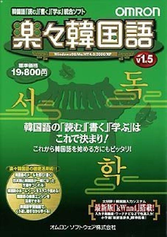 詳細にに賛成高める楽々韓国語 V1.5