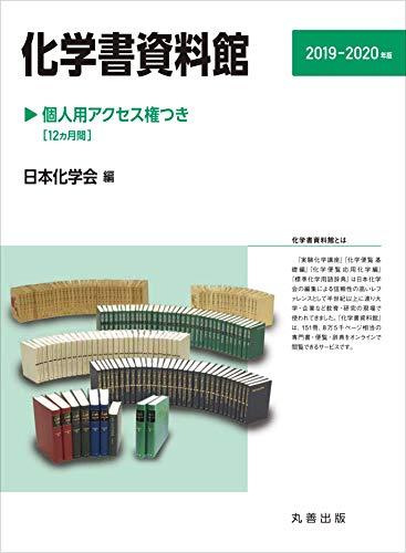 [画像:化学書資料館 個人用アクセス権つき 2019-2020年版]