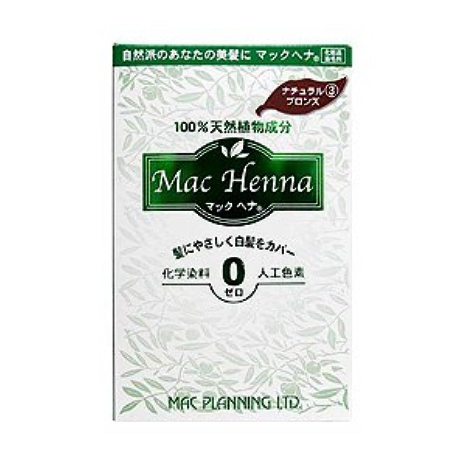リーチ提供された好きマックヘナ ナチュラルブロンズ3 100g hs