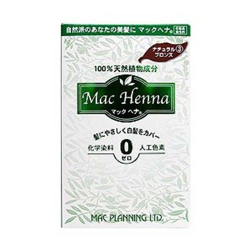 マックヘナ ナチュラルブロンズ3 100g hs
