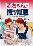 赤ちゃんが授かる知恵―こうすれば不妊症が克服できる (1979年) (ai・books)