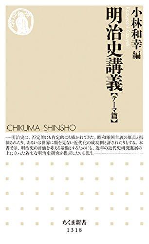 明治史講義 【テーマ篇】 (ちくま新書)