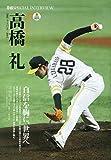 週刊ベースボール 2019年 11/18 号 特集:2020シーズン12球団新布陣を読み解け! 画像