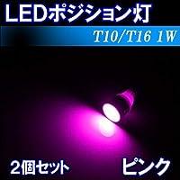 ピクシス ポジションランプ led バルブ ステルスタイプ ライセンスランプ ポジション球 車幅灯 トヨタ t10 t16 1W ナンバー灯 透過 ピンク 2個セット