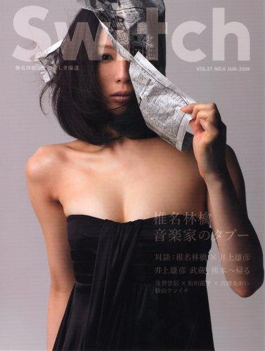 SWITCH vol.27 No.6(スイッチ2009年6月号)特集:椎名林檎[音楽家のタブー]の詳細を見る