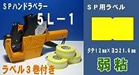 SATO(サトー) SPハンドラベラー「5L-1」(5桁)本体1台&黄無地ラベル(弱粘)3巻