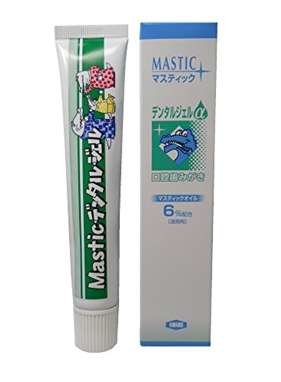 スリッパ去る写真を描くMASTIC マスティックデンタルジェルα45g(6%配合)+MASTIC デンタルエッセンスジェルMSローヤルⅡ増量50g(10%配合)お試しセット