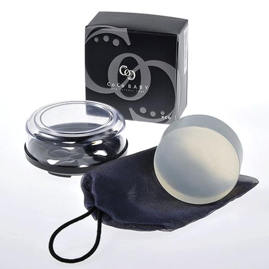 振るポーチ融合CoCobaby(ココベイビー) VCO Natural Soap 洗顔石鹸スタートキット