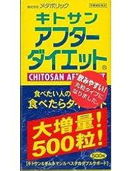 メタボリック キトサン アフターダイエット 500粒入り