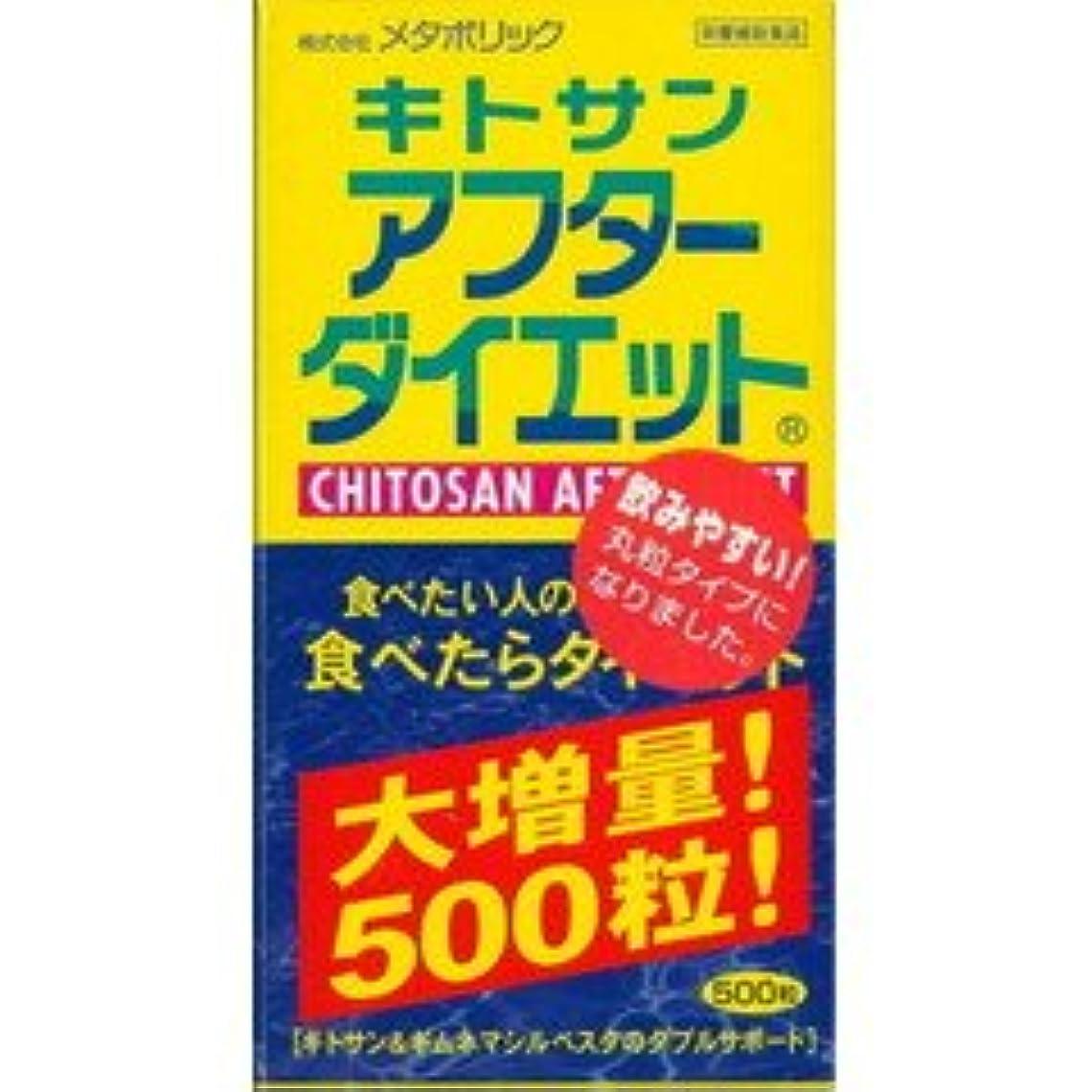 カフェユーモア珍しいメタボリック キトサン アフターダイエット 500粒入り