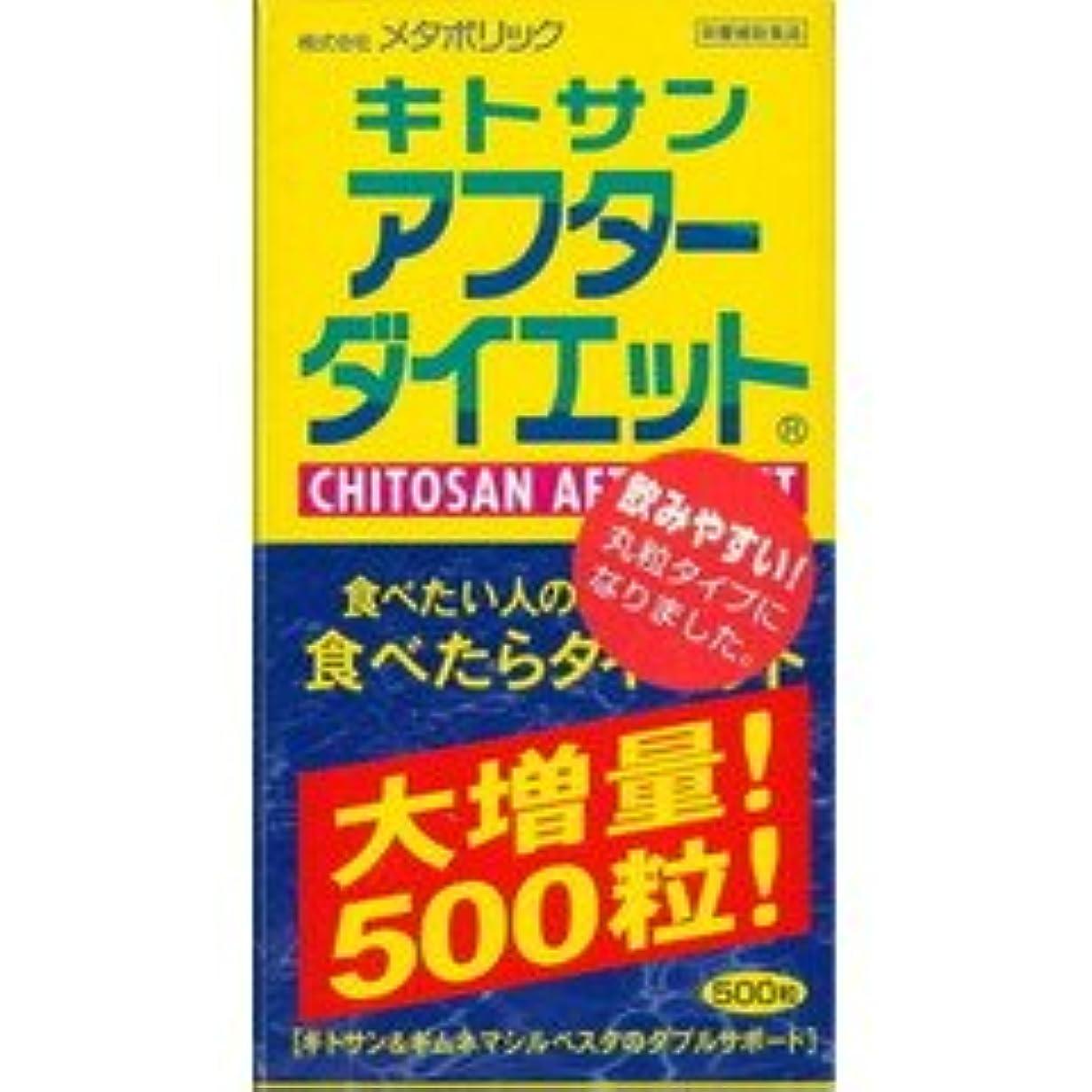 建てる症候群吸収メタボリック キトサン アフターダイエット 500粒入り