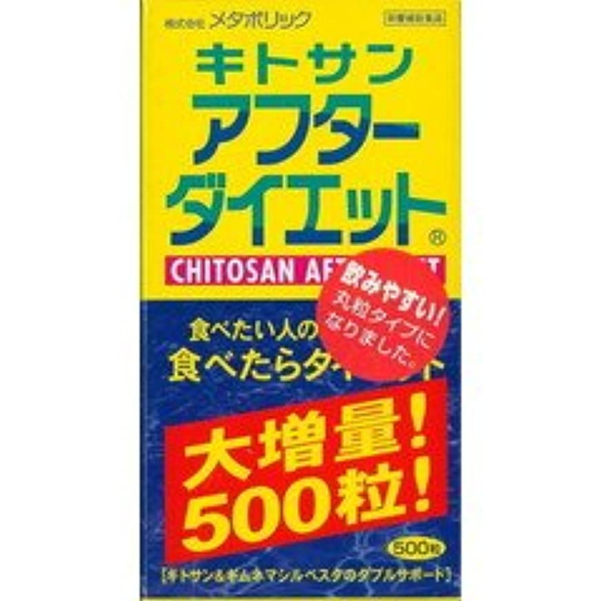 考えるぐるぐるスプーンメタボリック キトサン アフターダイエット 500粒入り