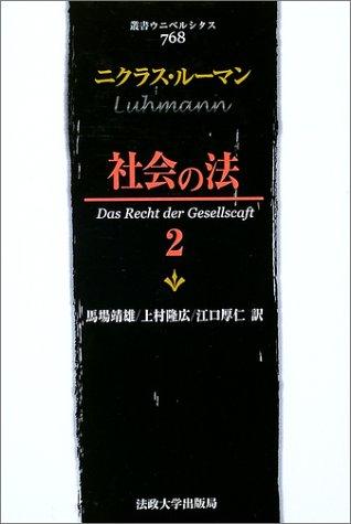 社会の法〈2〉 (叢書・ウニベルシタス)の詳細を見る