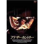 アナザー・カントリー [DVD]