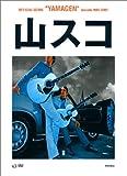 """オフィシャルスコア 山弦 山スコ """"YAMAGEN""""decade 1991-2001"""