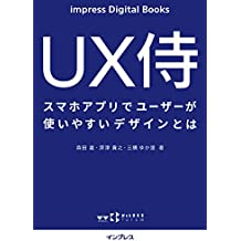 UX侍 スマホアプリでユーザーが使いやすいデザインとは impress Digital Books