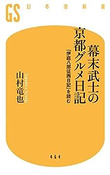 幕末武士の京都グルメ日記 「伊庭八郎征西日記」を読むの書影