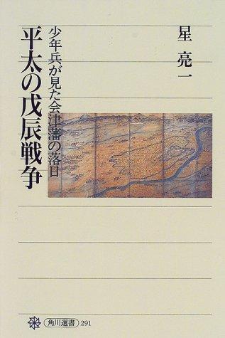 平太の戊辰戦争―少年兵が見た会津藩の落日 (角川選書)