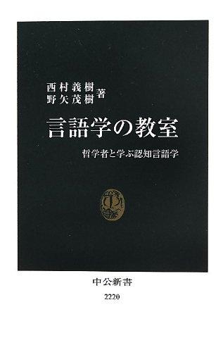 言語学の教室 哲学者と学ぶ認知言語学 (中公新書)