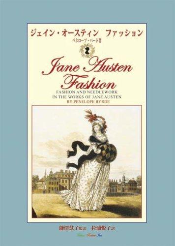 ジェイン・オースティン ファッションの詳細を見る