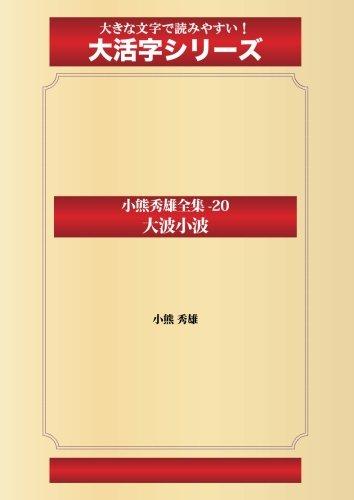 小熊秀雄全集-20 大波小波(ゴマブックス大活字シリーズ)の詳細を見る