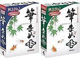 筆まめ Ver.15 夏特別版 DVD-ROM版