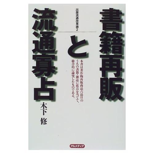 書籍再販と流通寡占 (出版流通改革論 (2))