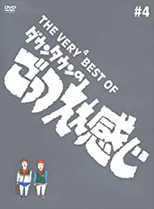 THE VERY BEST OF ごっつええ感じ 4 [DVD]