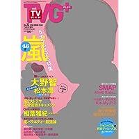 TVガイドPLUS VOL.22