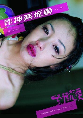 『月刊 NEO 神楽坂 恵 THE LAST』 ラスト写真集はアラーキーとの緊縛恋愛・・・