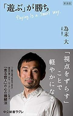 新装版-「遊ぶ」が勝ち (中公新書ラクレ (684))