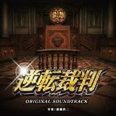 映画 逆転裁判 オリジナル・サウンドトラック
