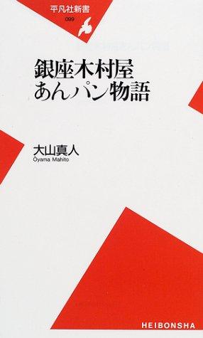 銀座木村屋あんパン物語 (平凡社新書)