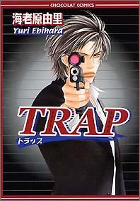 TRAP (Chocolat comics)の詳細を見る