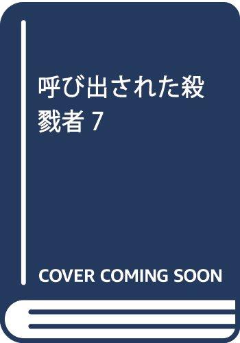 呼び出された殺戮者7 (HJ NOVELS)
