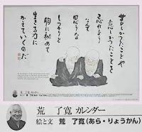 新作2019年 羅漢さん笑顔のカレンダー 荒了寛 (10部)