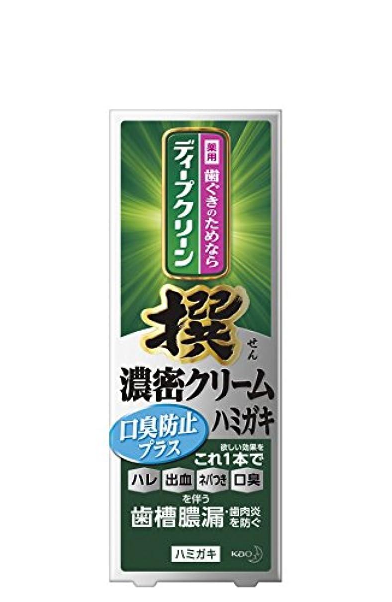だますために品種ディープクリーン撰 濃密クリームハミガキ 95g 口臭防止プラス [医薬部外品]
