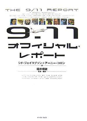 9.11オフィシャル・レポート