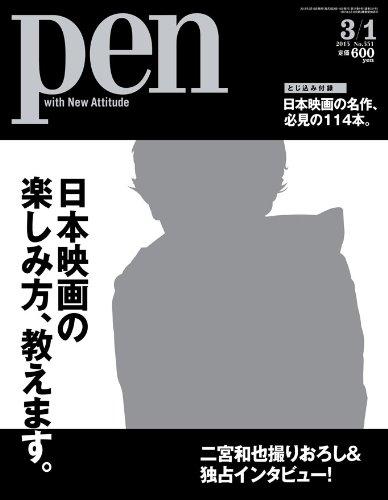 Pen (ペン) 2013年 3/1号 [雑誌]の詳細を見る
