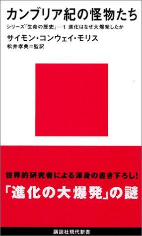 カンブリア紀の怪物たち (講談社現代新書)の詳細を見る