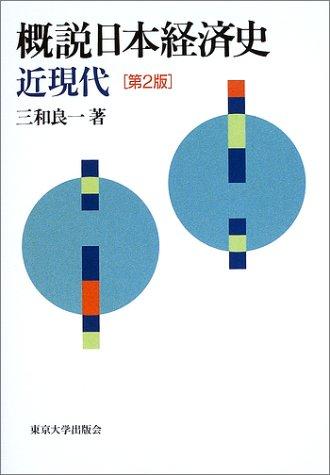 概説日本経済史 近現代の詳細を見る