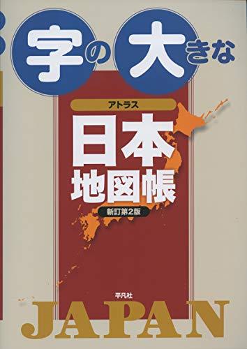 字の大きなアトラス 日本地図帳 新訂第2版