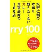 水野仁輔の本当は教えたくないカレー 東京最好の100店