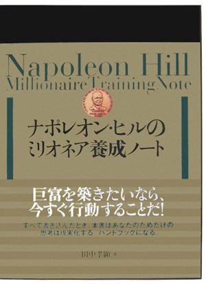 ナポレオン・ヒルのミリオネア養成ノートの詳細を見る