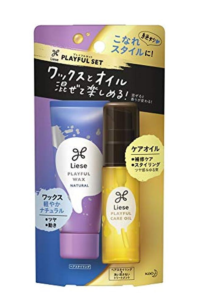 抜本的なケニア乳剤リーゼ プレイフル セット 軽やかナチュラル 30g+28ml〈 ワックス と オイル 混ぜて楽しめる ? 混ぜると香りが変わる 〉 ヘアワックス