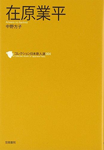 在原業平 (コレクション日本歌人選)